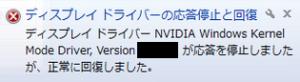 NVIDIA エラー 応答停止
