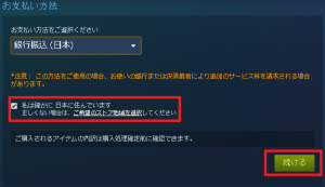 steamウォレット銀行振込2