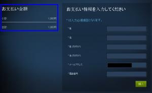 steamウォレット銀行振込4
