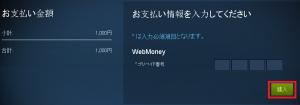 steamウォレットウェブマネー4