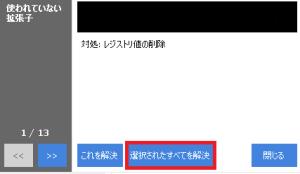 ccleanerレジストリ4