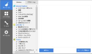 ccleaner起動画面