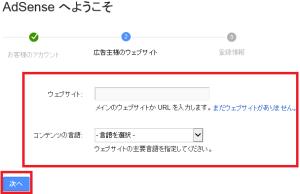 googleアド3