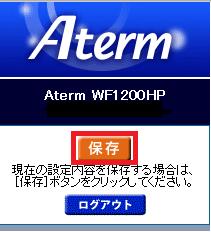 nec(aterm)ポートマッピング3