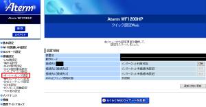 nec(aterm)初期画面