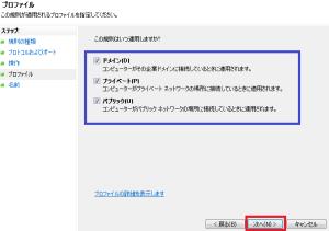 windowsファイアウォール10