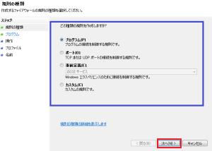 windowsファイアウォール3