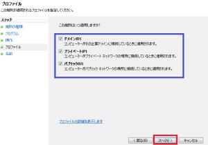 windowsファイアウォール6