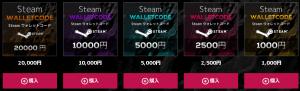 steamウォレットコード2