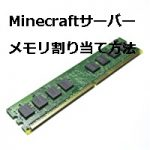 Minecraft サーバー メモリ割り当てをするには??