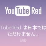 """有料版Youtube""""Youtube Red""""がまもなく提供される模様"""