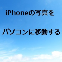 iphone-picture-pc