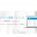 VプリカをPayPalに登録する方法