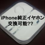 iPhone純正イヤホンが故障した時の対処法