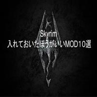 skyrimmod10eye