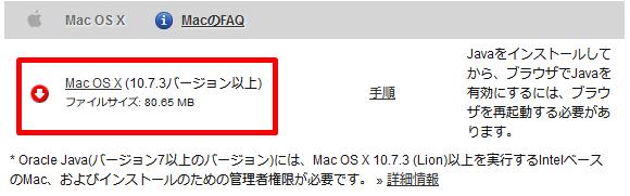 Mac Java 64bit ダウンロード