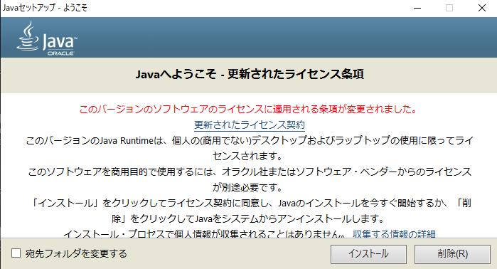 Windows Java 64bit インストール1