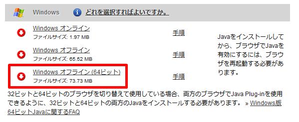 Windows Java 64bit ダウンロード