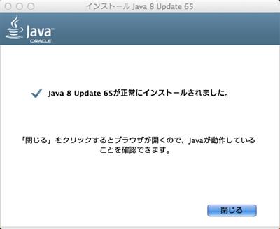 Mac Java 64bit インストール2