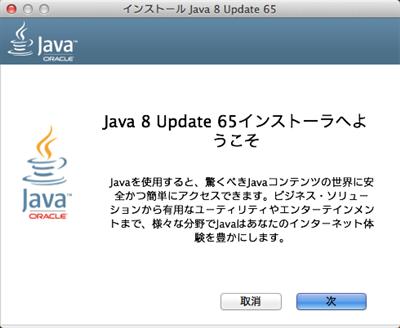 Mac Java 64bit インストール1