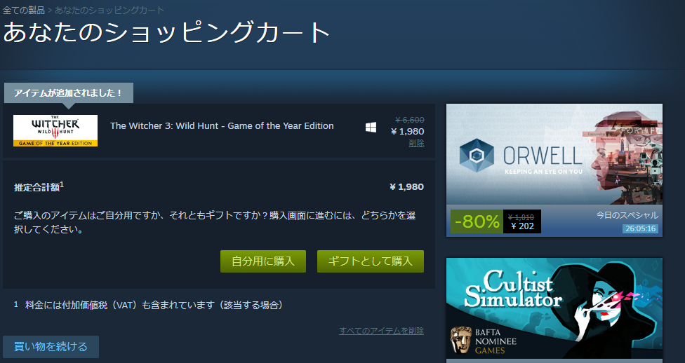 steam ゲーム購入方法2